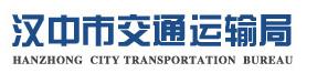 漢中市交通運輸局