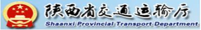 陜西省交通運輸廳